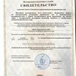 Cвидетельство о внесении записи в Единый государственный реестр юридических лиц
